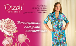 c0a4e616f899 Детская и подростковая одежда оптом от производителя из Иваново ...
