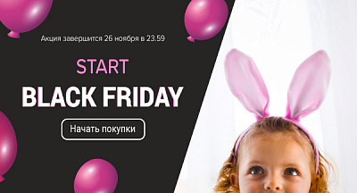 Старт BLACK FRIDAY